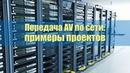 Вебинар Передача аудио-видео по сети IP. Обзор 3-х выполненных проектов