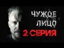 Чужое лицо (2 серия)