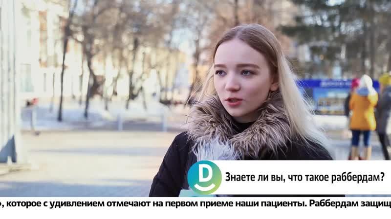 Как раббердам помогает лечить зубы. Наложение коффердама - Опрос на улицах Новосибирска - Дентал ТВ