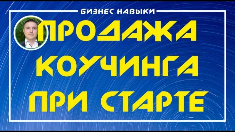 Продажа коучинга при старте   Евгений Гришечкин