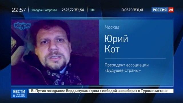 Новости на Россия 24 Епископом Житомира избран содомит