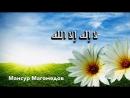 New nashid 2017 - Мансур Магомедов (гр Наследие) - لا إله إلا الله