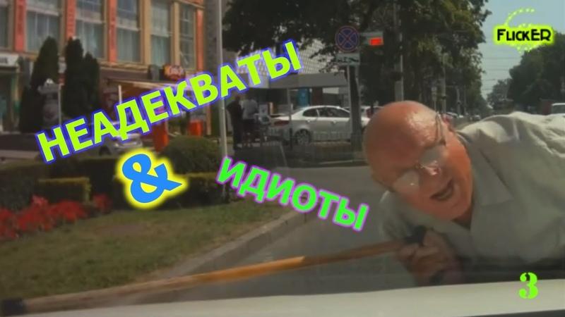 Неадекватные пешеходы / идиоты / пьяные / Inadequate pedestrians / drunken / idiots