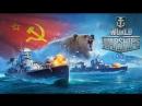 World of Warships | Будённый - Коммунист