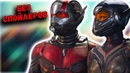 """ГДЕ БЫЛИ ЧЕЛОВЕК-МУРАВЕЙ И ОСА ВО ВРЕМЯ ВОЙНЫ БЕСКОНЕЧНОСТИ Обзор фильма Ant-Man and the Wasp"""""""