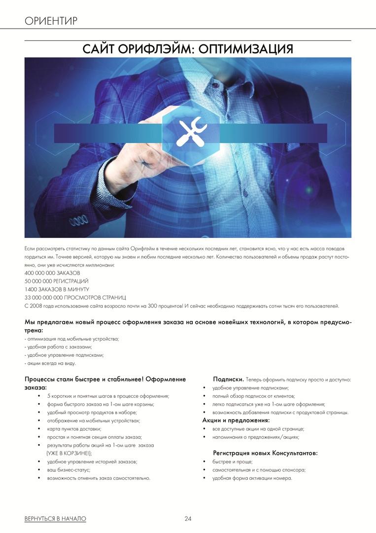 презентация новой системы оформления заказов
