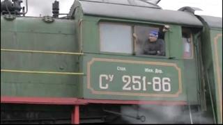 Паровоз Су251-86 на ходу