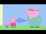 Свинка пепа и вертолёт