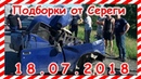 18 07 2018 Видео аварии дтп автомобилей и мото снятых на видеорегистратор Car Crash Compilation may группа vk/avtoo