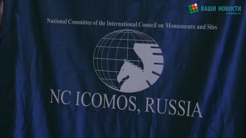 II Международный научный симпозиум НК ИКОМОС