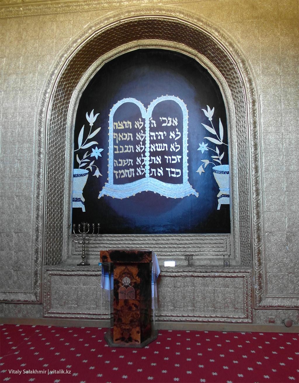Иудаизм, часовня изнутри, Рух Ордо 2018