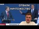 Президент Сербии унизил Порошенко даже больше чем Трамп