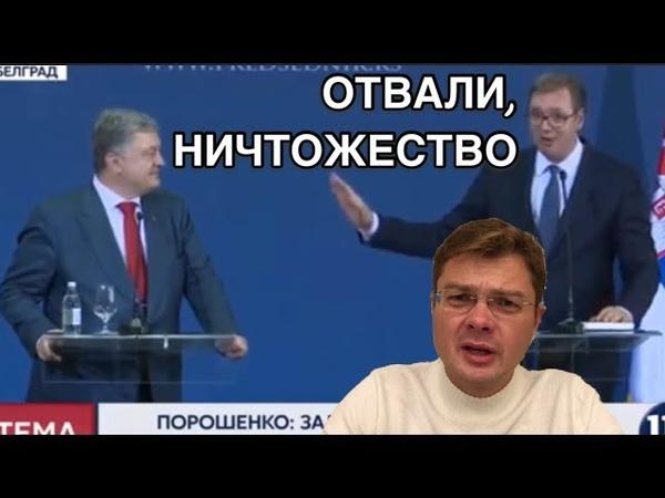 Президент Сербии унизил Порошенко даже больше, чем Трамп