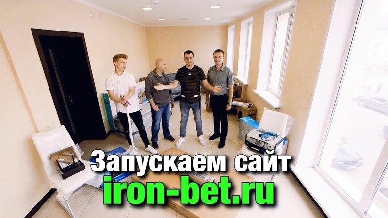 Презентация и обзор сайта ЖЕЛЕЗНАЯ СТАВКА | iron-bet.ru