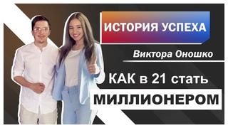 ИСТОРИЯ УСПЕХА Виктора Оношко. КАК в 21 стать МИЛЛИОНЕРОМ, найти девушку мечты и жить счастливо!