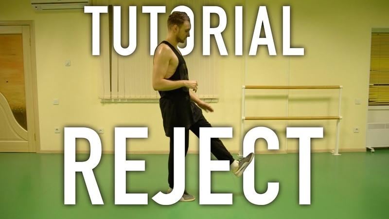 HOW TO DO REJECT | HIP HOP DANCE MOVE TUTORIAL @oleganikeev КРУТОЕ ДВИЖЕНИЕ НОГАМИ | ОБУЧАЛКА
