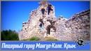 Пещерный город Мангуп Кале Крым