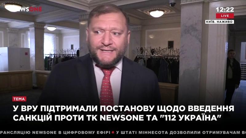 Добкин Пашинский подписал себе приговор когда согласовал санкции против NEWSONE и 112 04 10