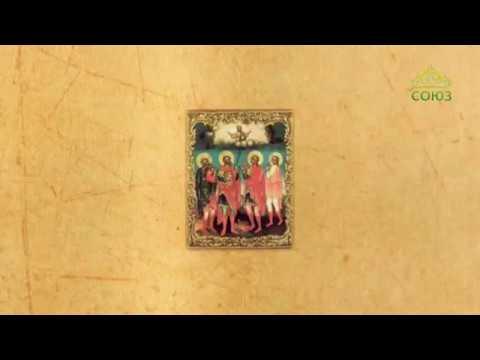 Церковный календарь. 27 октября 2018. Мученики Назарий, Гервасий, Протасий и Келсий