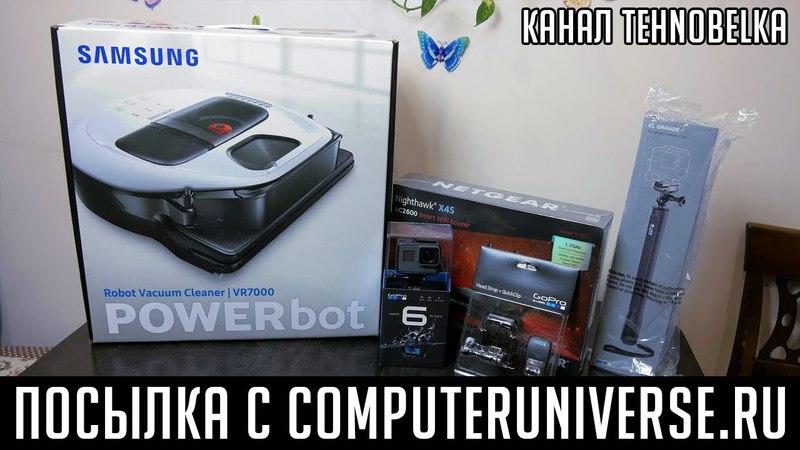Распаковка посылки с Computeruniverse.ru - Go Pro 6, Робот-пылесос Samsung 7010