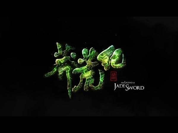 Легенда о нефритовом мече (01-19 серий) _ Озвучка AniDub [Azazel_Jade]