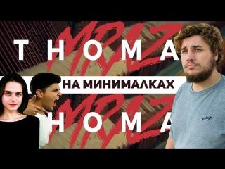 Thomas Mraz - Rolling Stoner (Red Lamp × Ann Kovtun cover) [Рифмы и Панчи]