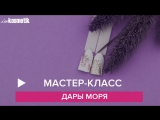 "МАСТЕР-КЛАСС ""ДРАГОЦЕННЫЕ ДАРЫ МОРЯ"""
