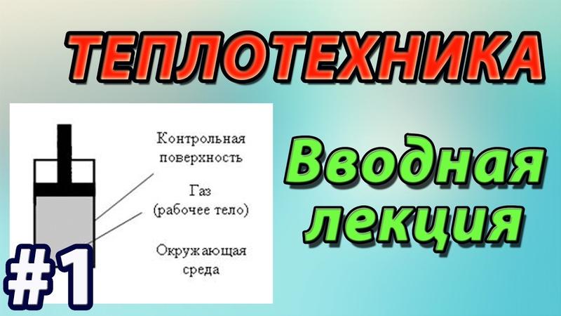 Основы теплотехники Лекция 1 Основные понятия и определения предварительная версия