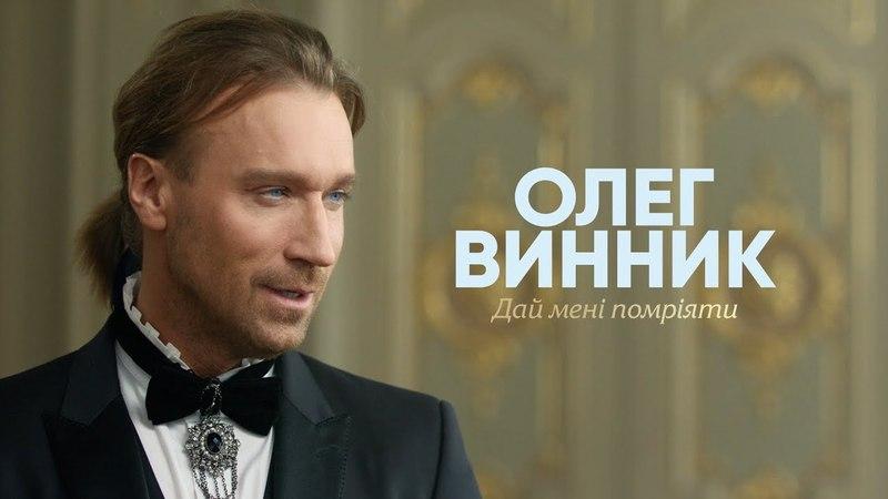 Олег Винник - Дай мені помріяти