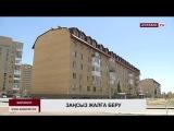 Астанада 152 пәтер заңсыз жалға берілген