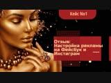 Отзыв Елена Кузьмина по настройке рекламы на Фейсбук и Инстаграм