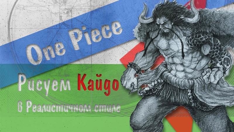 Рисуем Кайдо простыми карандашами/Ван Пис