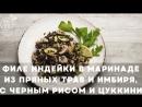 Филе индейки в маринаде из пряных трав и имбиря с черным рисом и цуккини