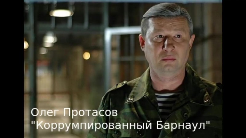 Олег Протасов Коррумпированный Барнаул