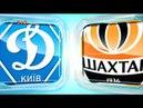 Динамо - Шахтер - 2:1. Обзор матча
