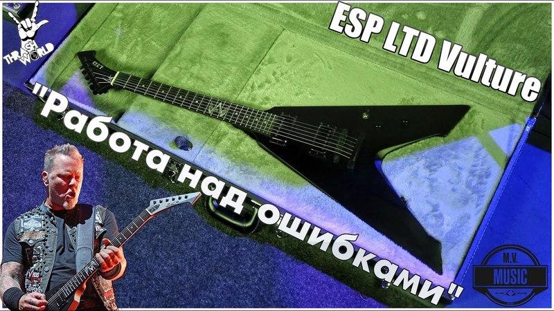 ESP LTD Vulture (James Hetfield) | Работа над ошибками