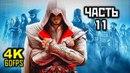 Assassin's Creed: Brotherhood, Прохождение Без Комментариев - Часть 11: Борджиа [PC | 4K | 60FPS]