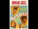 Ворон / The Raven (1935)