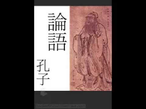 Lun Yu CONFUCIUS read in Chinese FULL AUDIO BOOK in CHINESE Language