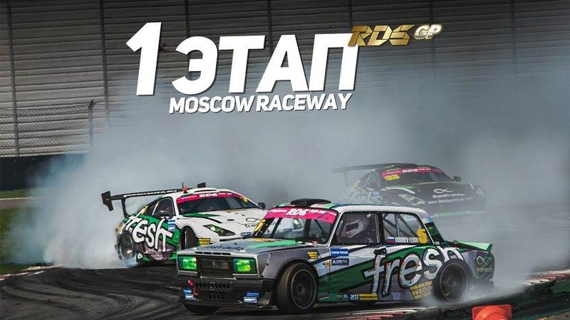 RDS GP 2018 1-й этап Moscow Raceway Fresh Auto