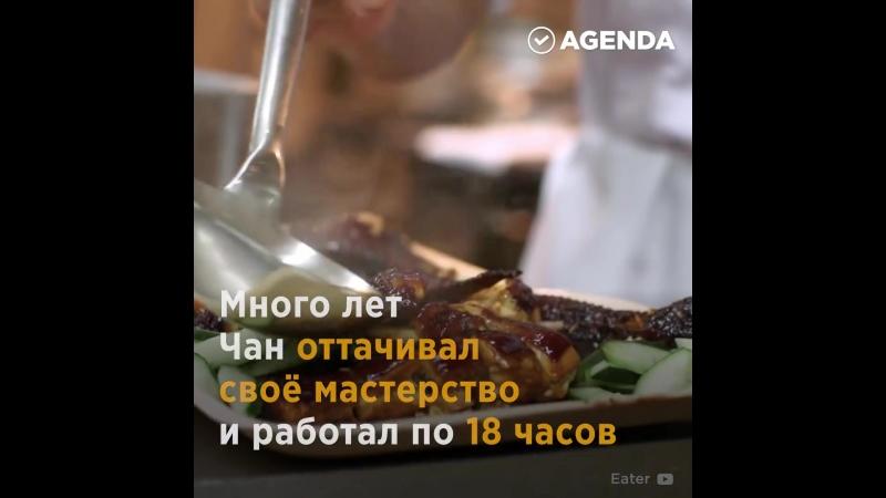 Из обычного повара в титулованную звезду кулинарной сцены.