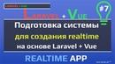 Уроки Laravel Vue подготовка системы для создания realtime на основе Laravel Redis