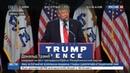 Новости на Россия 24 Трамп союзники не ценят американскую военную поддержку