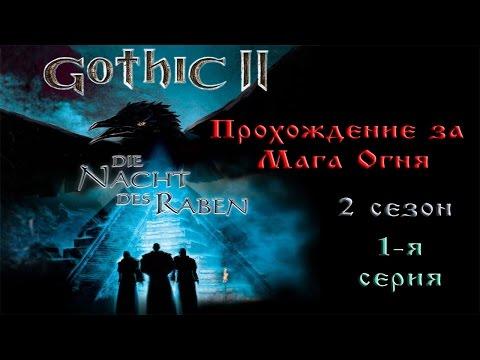 Полное прохождение игры Готика 2 Ночь Ворона 1 Начало