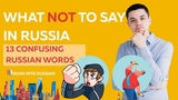 What Not to Say in Russia 13 Confusing Russian Words (русский глазами американца)