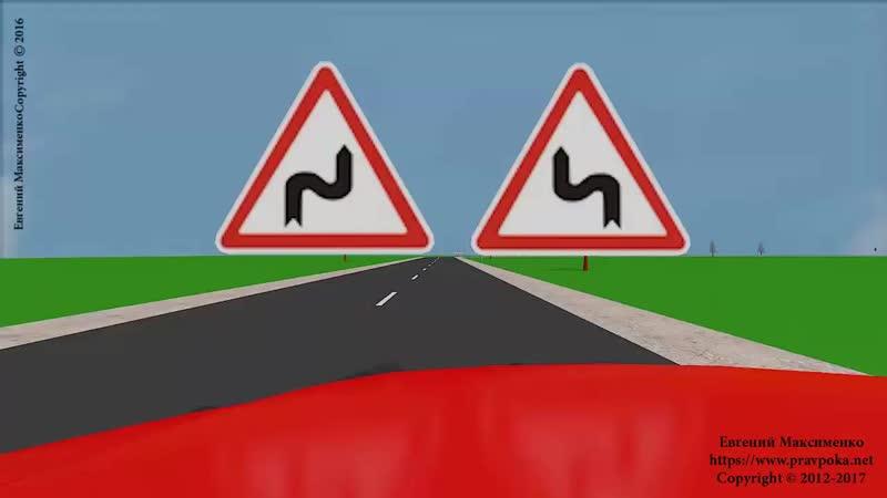 Какие знаки предупреждают о поворотах. Видео-урок по ПДД