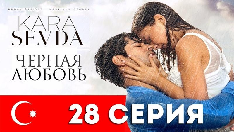 Черная любовь. 28 серия. Турецкий сериал на русском языке