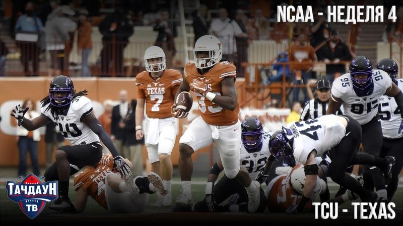 NCAA - TCU vs Texas | LIVE