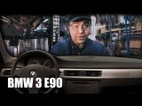 РЕМОНТ передней подвески BMW E90. Что нужно знать владельцу БМВ 3 СЕРИИ
