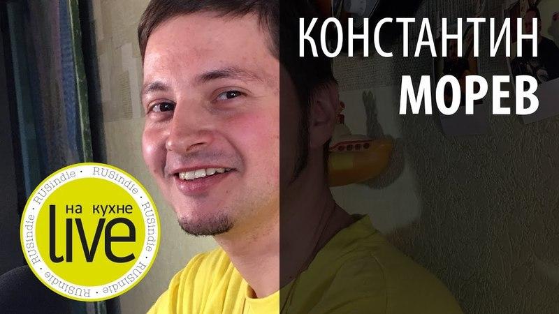 LIVE на кухне - Константин Морев (группа Гужевая повозка)